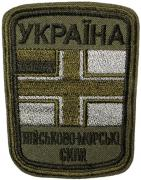 Ukrainian Navy General Patches