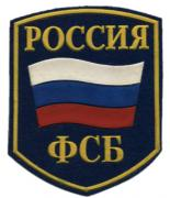 General Patches of the Russian Federal Security Service (FSB)