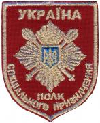 President's Regiment Patches