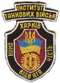 Patches of Military Traning Centers and Educational Military Institutions, Research Centers
