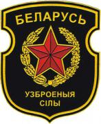 Armed Forces of the Republic of Belarus Patches